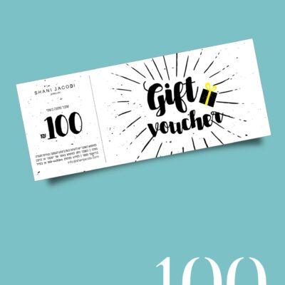 שובר מתנה של 100 שח