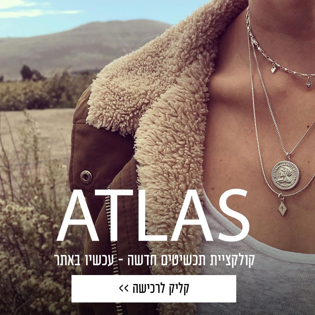 קולקציית תכשיטים אטלס