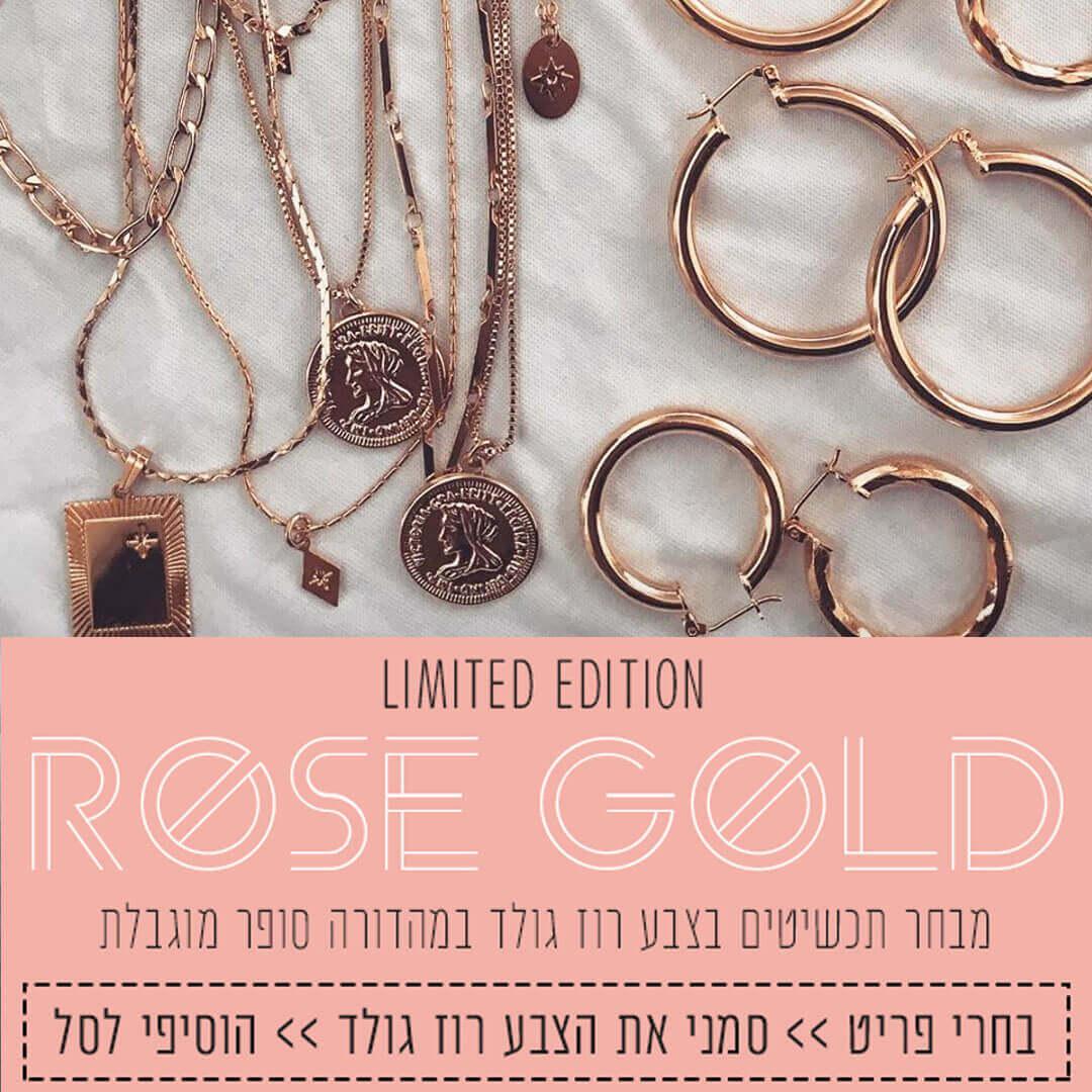 תכשיטים רוז גולד