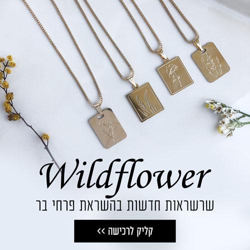 שרשראות פרחי בר